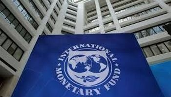 تنها وامی که ایران از صندوق بینالمللی پول گرفت