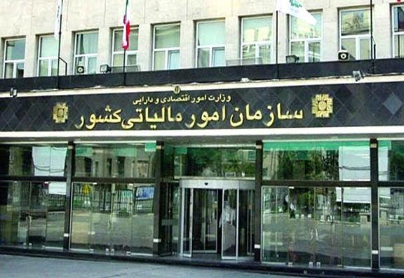بخشنامه ٢۵بندی سازمان امور مالیاتی برای بررسی حسابهای بانکی