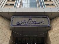 جلسه ستاد پیشگیری ورود ویروس کرونا در استانداری تهران