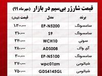 قیمت روز شارژر بیسیم +جدول