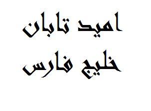 امید تابان خلیج فارس