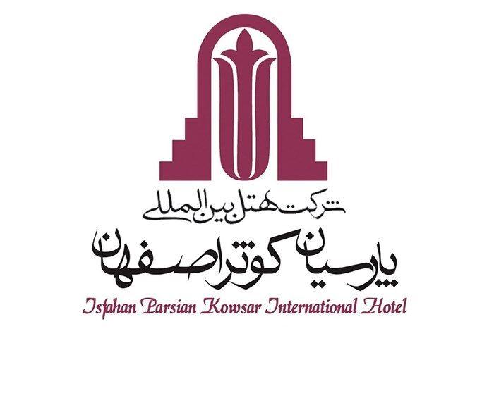 شرکت هتل بین المللی پارسیان کوثر اصفهان