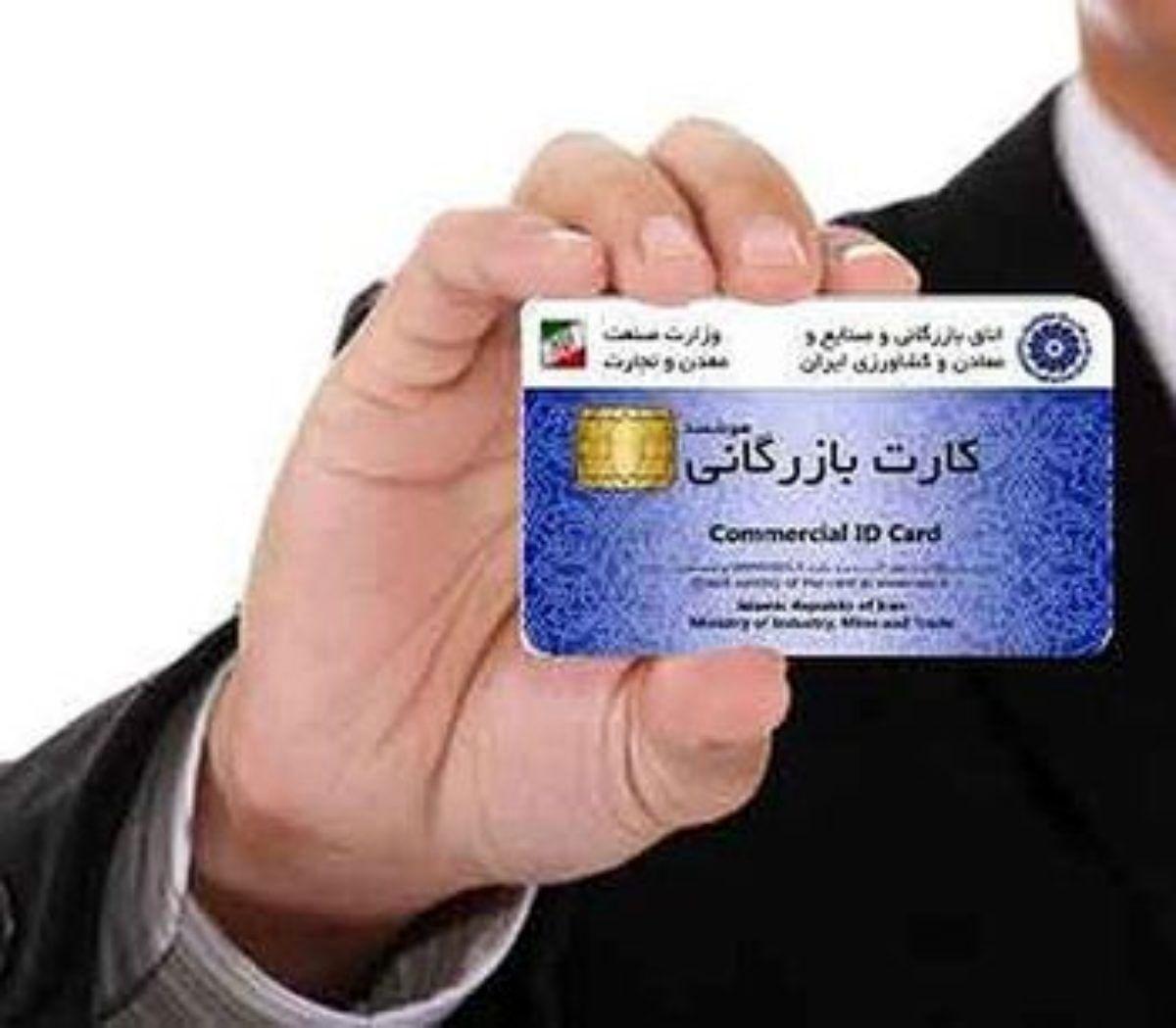 صدور کارت بازرگانی در سامانه جامع تجارت