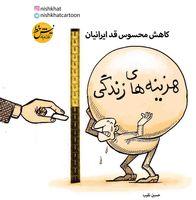چرا قد ایرانیها کوتاه شده؟! (کاریکاتور)