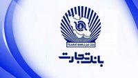 به روز رسانی خدمات الکترونیک بانک تجارت در بامداد جمعه هفتم آذرماه