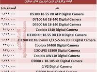 پرفروشترین  دوربین عکاسی نیکون چند ؟  +جدول