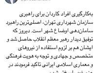 توییت شهردار تهران پیرامون دیدار با رهبر اتقلاب +عکس