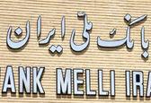 افزایش ۱۴۰درصدی واگذاری شرکتهای تحت مدیریت بانک ملی ایران