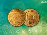 سکه دوباره  ۱۱ میلیونی شد (۱۳۹۹/۵/۵)