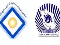 تفاهم نامه صندوق ضمانت سرمایه گذاری صنایع کوچک با بانک تجارت امضا شد