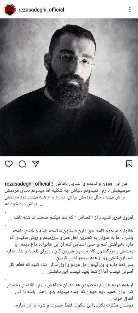 واکنش رضا صادقی به حکم قصاص حمید صفت/ عکس
