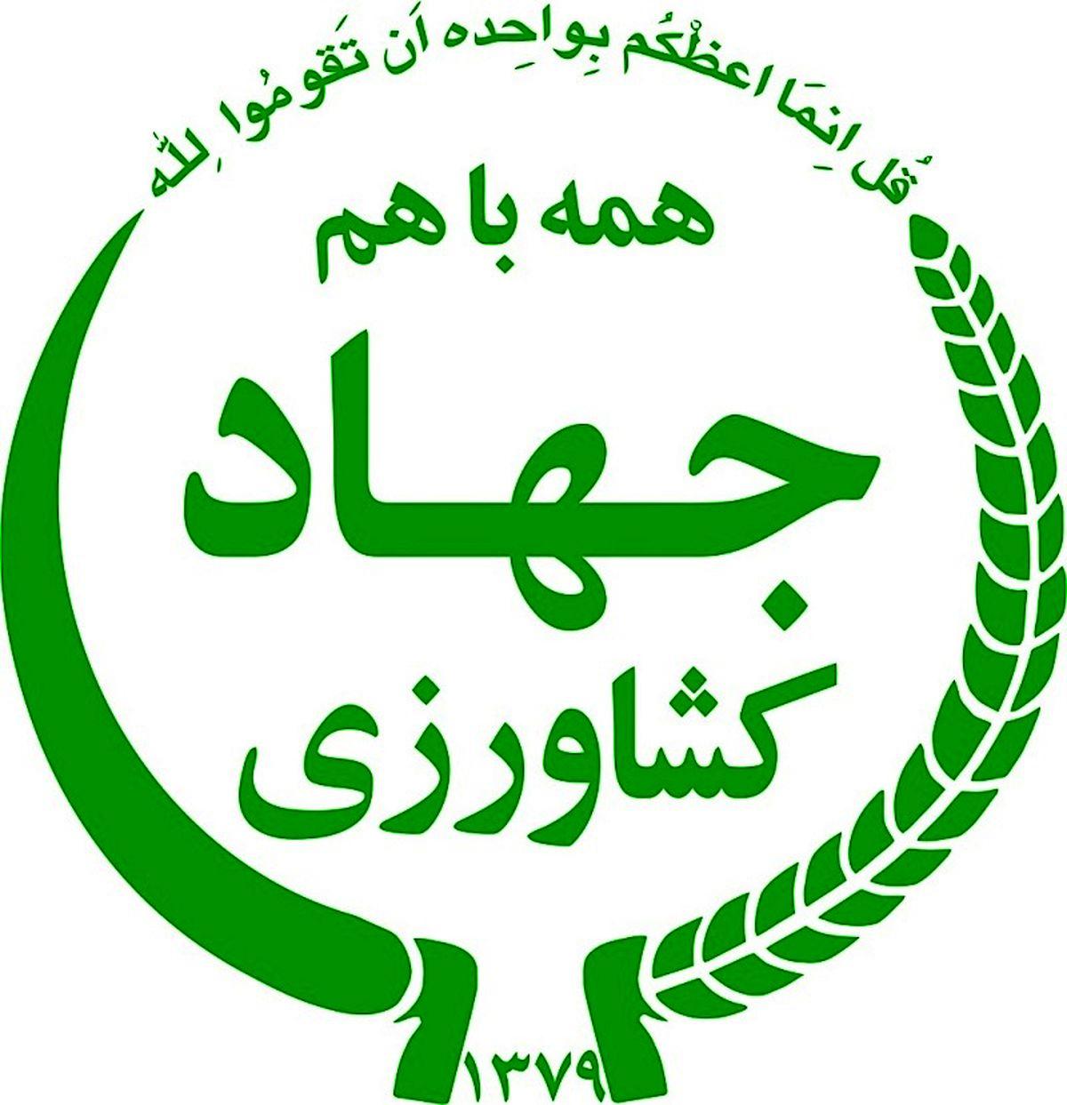 سه انتصاب جدید در وزارت جهاد کشاورزی