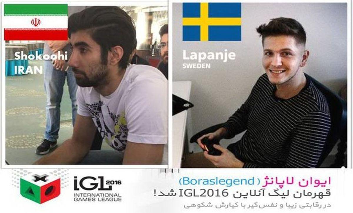 ایران نایبقهرمان لیگ آنلاین جهانی فوتبال رایانهای شد
