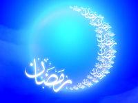 شنبه در ایران اول ماه مبارک رمضان خواهد بود