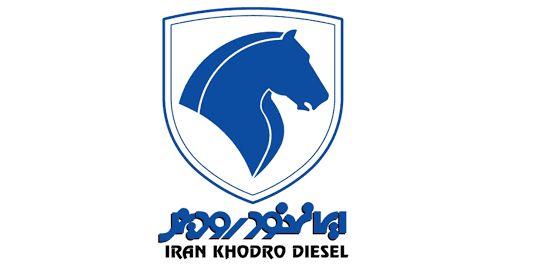 تغییرات شرکت ایران خودرو دیزل در تمامی جایگاهها