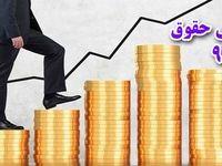 پایینترین حقوق، ۴۳درصد افزایش مییابد