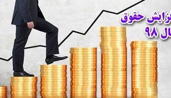 افزایش 3میلیون تومانی حقوق برای برخی مدیران