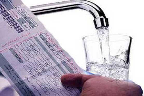پرداخت قبوض آب فقط برای مشترکان غیرخانگی تا پایان اردیبهشت تمدید شد