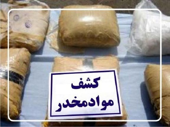 کشف محموله 850کیلوگرمی مواد مخدر در تهران