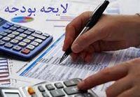 زمان دقیق بررسی بودجه۹۸ در مجلس مشخص شد
