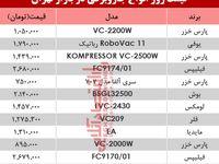 قیمت انواع جاروبرقی در بازار تهران؟ +جدول
