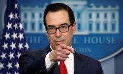 وزیر خزانهداری آمریکا: شبکههای مرتبط با بانک مرکزی ایران را متلاشی میکنیم