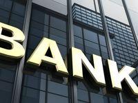 بانک ایرلندی به دلیل تبعیت از تحریم ایران در دادگاه جریمه شد