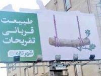 تبلیغات محیطی شهرداری حاشیه ساز شد