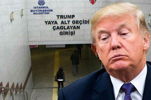 اقدام شهرداری ترکیه علیه نام ترامپ!