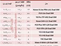 قیمت جدیدترین موبایلهای هوآوی؟ +جدول
