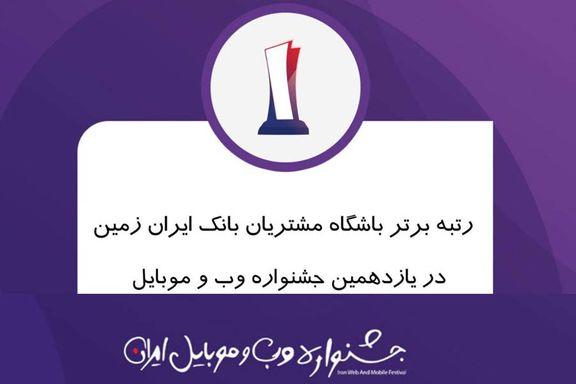رتبه برتر باشگاه مشتریان بانک ایران زمین در جشنواره وب و موبایل