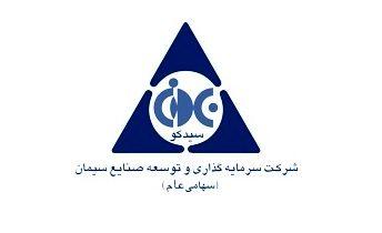 هیئت مدیره سرمایه گذاری و توسعه صنایع سیمان عضو جدید گرفت