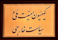 جلسه ویژه کمیسیون امنیت ملی در پی شهادت سردار سلیمانی