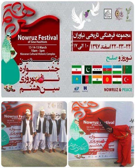 پنجمین جشنواره نوروزی «سین هشتم» با حمایت بانک صادرات ایران آغاز به کار کرد