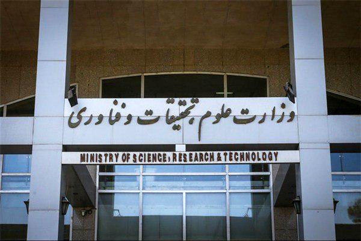 افزایش بیش از ۵۰درصدی بودجه هزینهای وزارت علوم در سال ۹۹