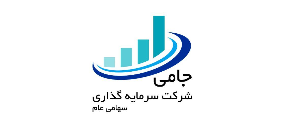 حسین علاقه مندان، مدیرعامل جدید شرکت سرمایهگذاری جامی