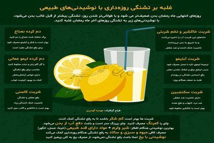 غلبه بر تشنگی روزهداری با نوشیدنیهای طبیعی