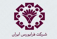 درج شرکت صنایع شیمیایی کیمیاگران در بازار دوم فرابورس ایران