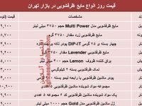 مظنه روز انواع مایع ظرفشویی در بازار تهران؟ +جدول