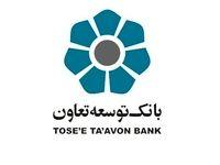 صدور 10 هزارفقره کارت اعتباری خرید کالای ایرانی توسط بانک توسعه تعاون