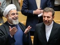 پایان فعالیت معاونت اجرایی روحانی در دولت دوازدهم