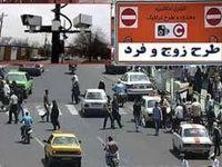 تردد در شیراز زوج و فرد شد