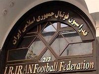 جزییات مطالبات فدراسیون فوتبال از فیفا اعلام شد