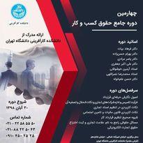 آغاز چهارمین دوره جامع حقوق کسب و کار در دانشگاه تهران