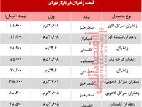 قیمت انواع زعفران در بازار تهران؟ +جدول