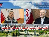 تقدیر معاون رییس جمهور از ذوب آهن اصفهان