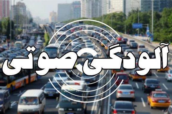آلودگی صوتی در کدام مناطق تهران خطرناک تر است؟