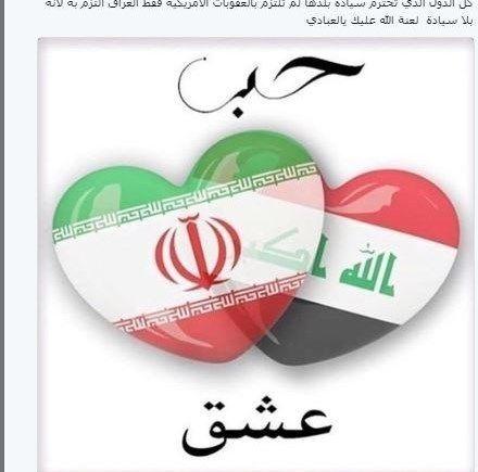 واکنش عراقیها به موضع العبادی درباره تحریم ایران