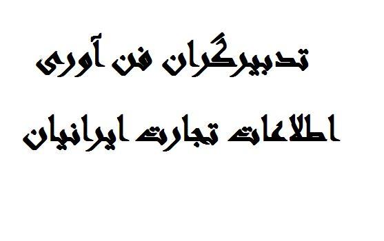 تدبیرگران فن آوری اطلاعات تجارت ایرانیان