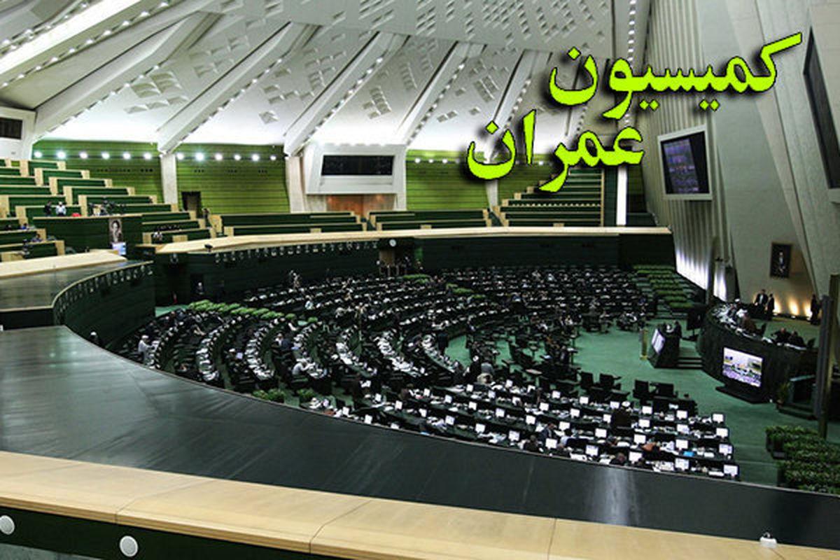 موافقت کمیسیون عمران با وزیر پیشنهادی کشور